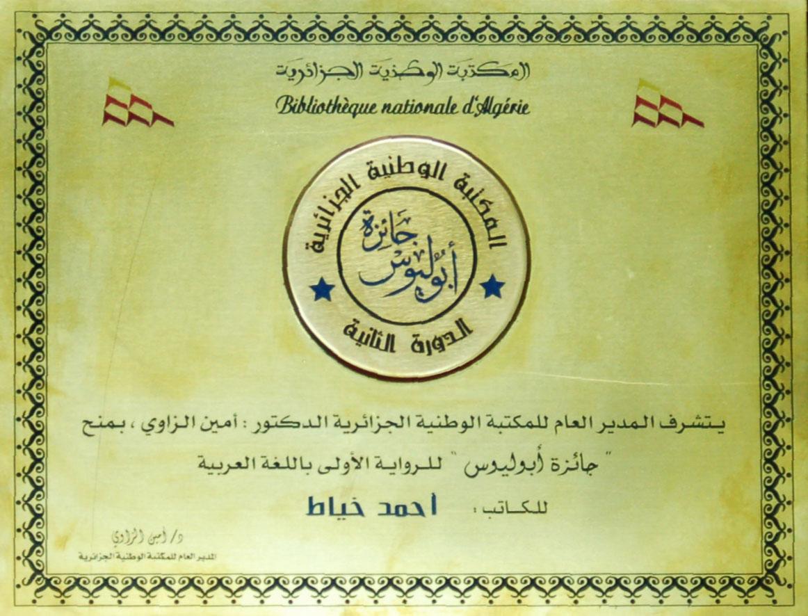 Wissam Prix Apulée - Décoration