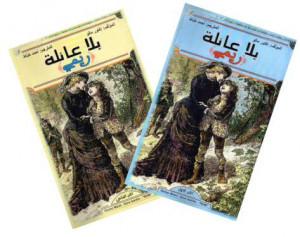 ' ' Sans famille ' d'Hector Malot traduit ên Arabe par moi-mme. 2 tomes - 425 pages